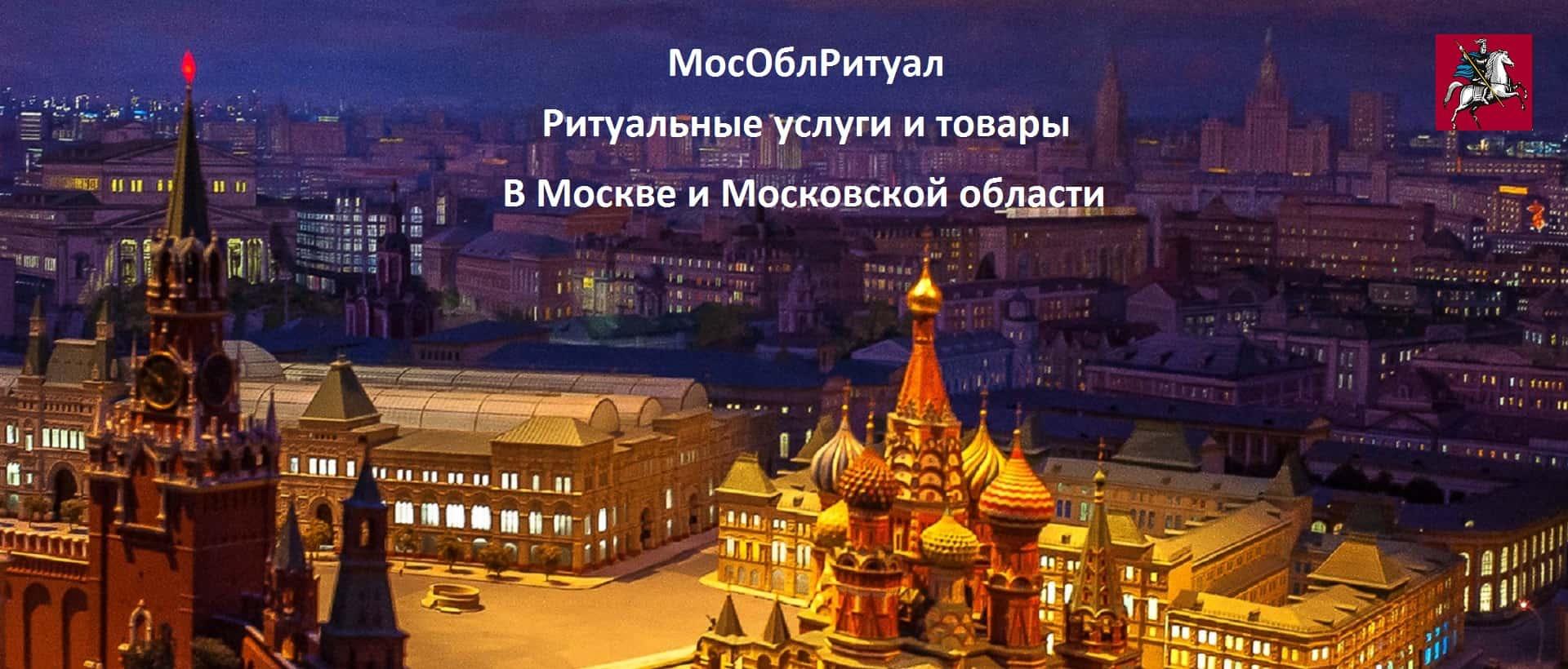 (c) Mosoblritual.ru